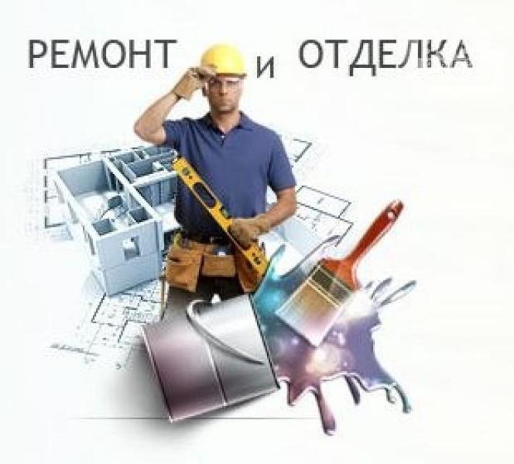 Прайс на услуги на ремонтно-отделочные работы частные объявления о продаже уаз патриота с пробегом в смоленске